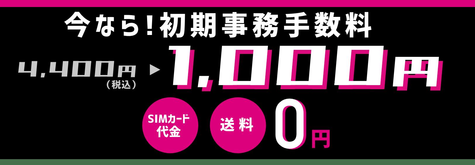 初期費用(事務手数料)今なら1000円OFF!SIMカード代金、送料は無料!